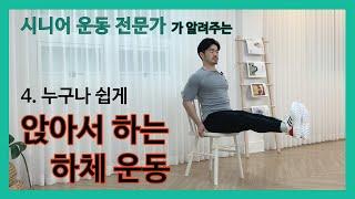 [누구나 쉽게] 앉아서 하는 하체 운동! 오늘도 하루 …
