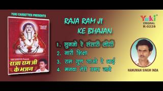राजा राम जी के भजन । राजस्थानी । हनुमान सिंह इंदा । Raja Ram Ji Ke Bhajan | Audio Jukebox