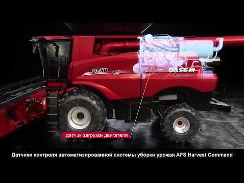 Комбайны Case IH 250 серии с автоматизированной системой уборки урожая AFS Harvest Command