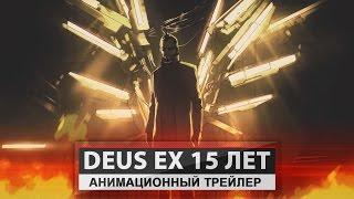 Deus Ex 15 лет - Анимационный Трейлер [Перевод Владимир Иванов]
