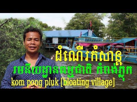 cambodai tour 2017-cambodia travel 2017-ភូមិបណ្តែតទឹក/កំពង់ភ្លុក/bloating village/kom pong pluk/#07