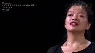[プレゼンター] アーティスト 中村 恵美 The Amazing 7 28th stageは、 「こども食堂から始まる〜食べ物に感謝〜」と題して、 アーティストの中村恵美...