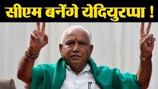Karnataka : BS Yeddyurappa को दोबारा CM बनने का भरोसा, Astrologer ने दिए संकेत   वनइंडिया हिंदी