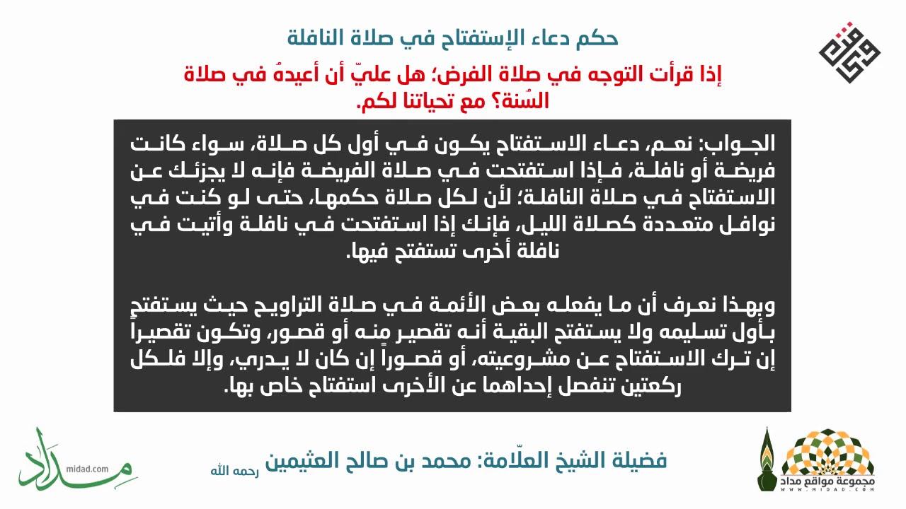 حكم دعاء الإستفتاح في صلاة النافلة فضيلة الشيخ العلامة ابن