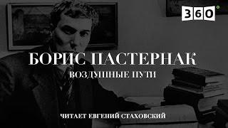 Борис Пастернак -