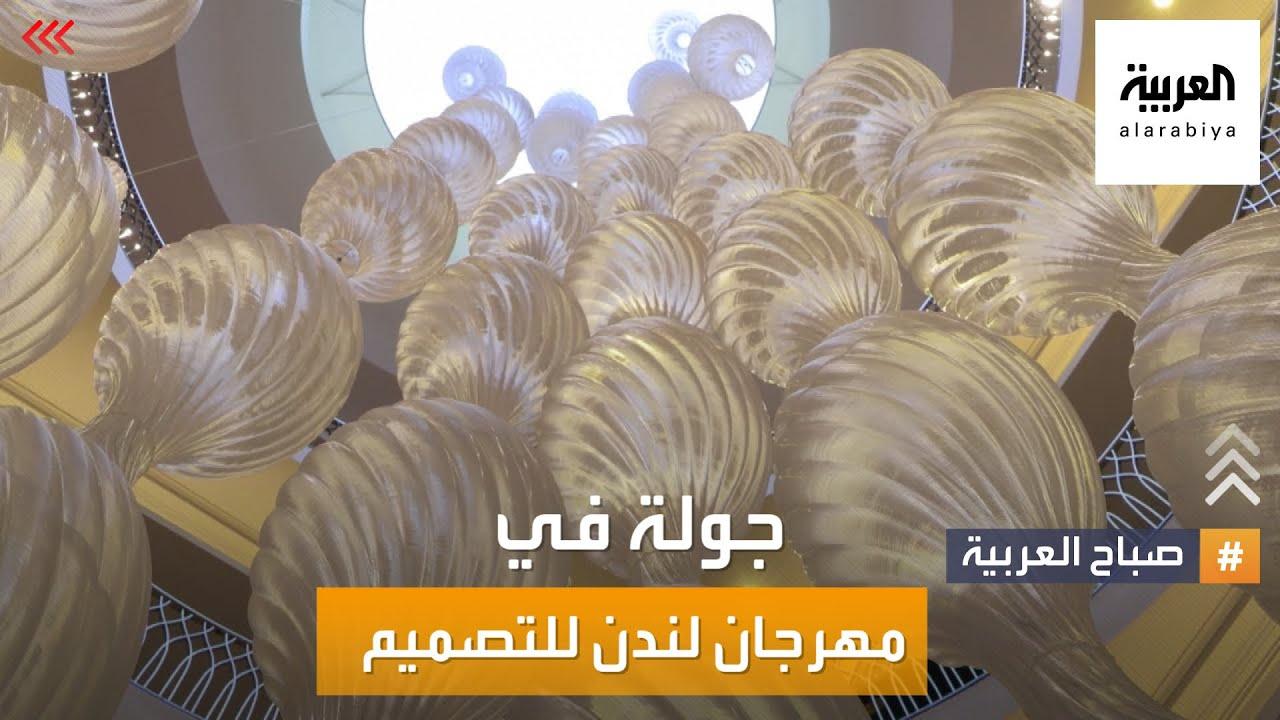 صباح العربية   مهرجان لندن للتصميم يستعرض أعمال محترفين وموهوبين من خلفيات متعددة