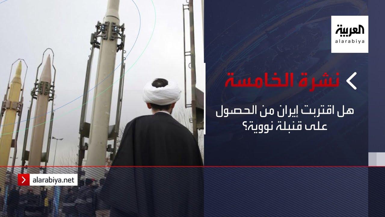 نشرة الخامسة | هل اقتربت إيران من الحصول على قنبلة نووية؟  - نشر قبل 2 ساعة