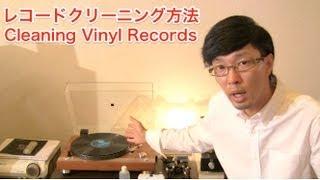 Vinyl Record Cleaning  〜レコードクリーニング方法あれこれ〜