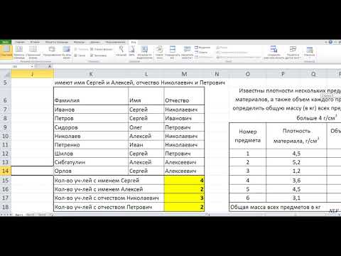 Информатика 8 класс. Microsoft Excel. Функции СЧЁТЕСЛИ и СУММЕСЛИ.