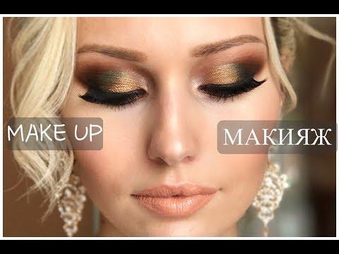 Как сделать идеальный вечерний макияж (голливудский стиль)