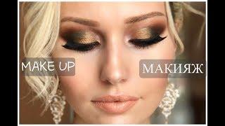 Макияж шаг за шагом. Make up step by step.