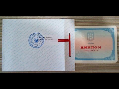 Апостиль документов Как сделать Апостилирование диплома Апостиль на диплом Апостилизация Киев Украина