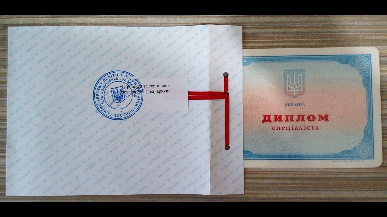 Апостилирование диплома Апостиль на диплом Апостилизация Киев  Апостилирование диплома Апостиль на диплом Апостилизация Киев Украина