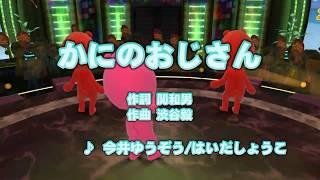 任天堂 WiiU ソフト カラオケ JOYSOUND かにの おじさん 今井 ゆうぞう ...