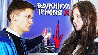 ВЫБРОСИЛ iPHONE X ДЕВУШКИ С 20го ЭТАЖА ! ЕЁ РЕАКЦИЯ ( РОЗЫГРЫШ ПОШЕЛ НЕ ПО ПЛАНУ (