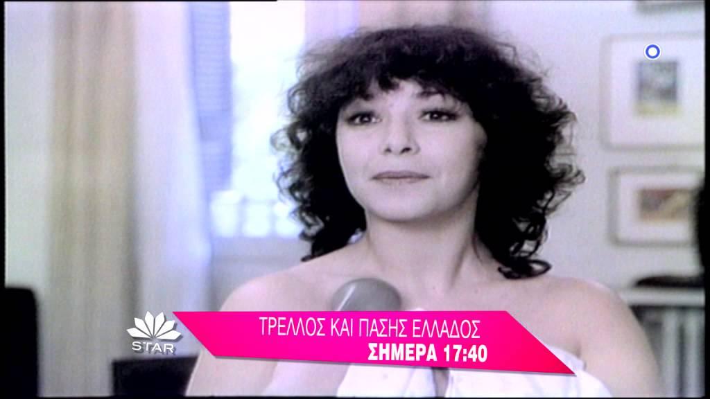 ΤΡΕΛΛΟΣ ΚΑΙ ΠΑΣΗΣ ΕΛΛΑΔΟΣ - trailer