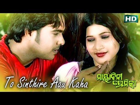 TO SINTHIRE AAU KAHA | Sad Song | Kumar Bapi | SARTHAK MUSIC