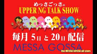 メッサゴッサのUPPER NG TALK SHOW!! vol 91 thumbnail