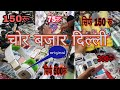 chor bazar Delhi best electricnic market in cheap price power bank. earphone memorycard perfume etc.
