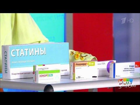 Жить здорово! Лекарства исолнце: статины.(12.05.2017)