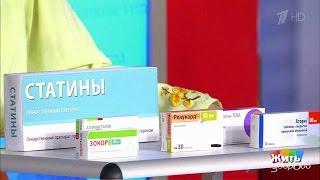 Жить здорово! Лекарства исолнце  статины (12 05 2017)