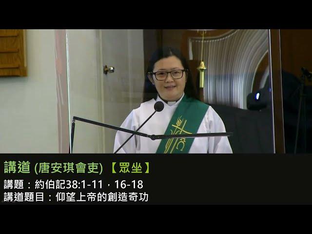 2021-06-20 仰望上帝的創造奇功 - 唐安琪會吏 (講道 粵語)