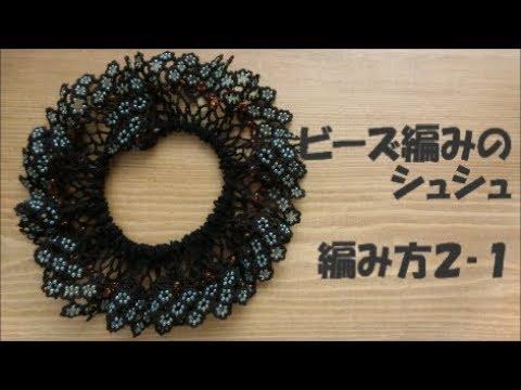 ビーズ編みシュシュ2 -1