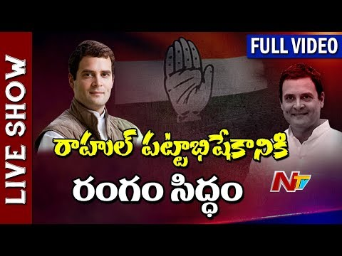 Stage Set for Rahul Gandhi's Elevation as Congress President || Live Show Full Video || NTV