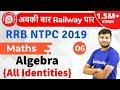 12:30 PM - RRB NTPC 2019   Maths by Sahil Sir   Algebra (All Identities)