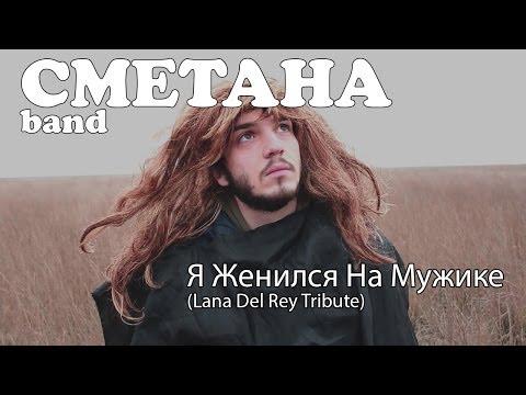 СМЕТАНА band -