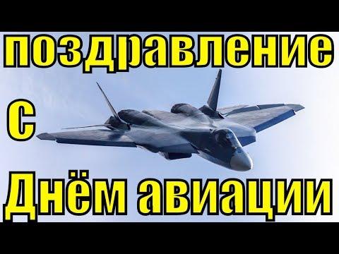 Поздравление с Днём дальней авиации ВВС России красивые видео поздравления - Смешные видео приколы