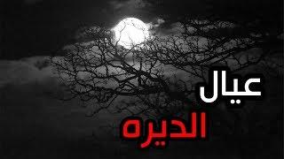 قصص جن : عيال الديره !!! (واقعيه)