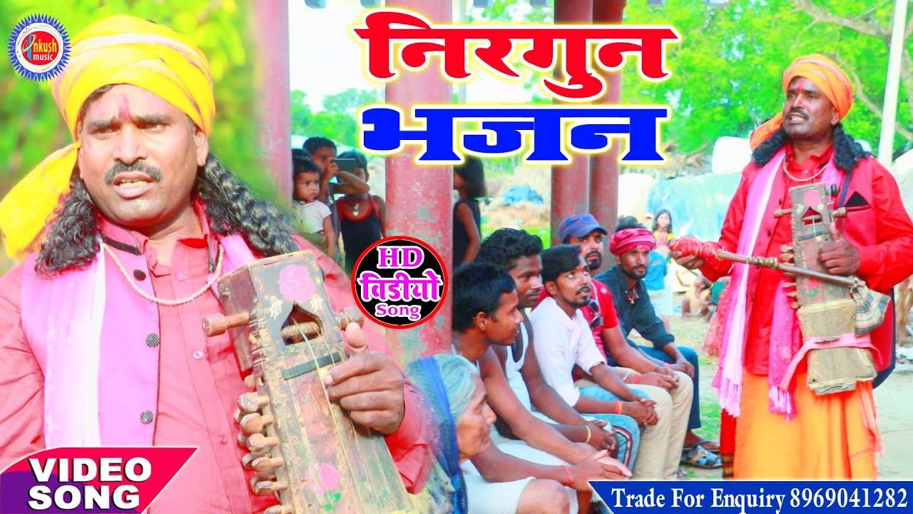 Yadav Shiv Kumar 2020 का निरगुन भजन सुपरहिट Video लेकर आ गया  HD Video Song सखिया रे फिर ना मिलेगा