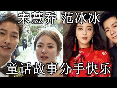 Song Song Couple & Fan BingBing Divorce 宋慧乔 范冰冰 童话故事 分手快乐