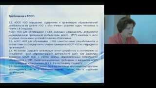 Содержание коррекционной работы педагога на уроке занятии в условиях реализации ФГОС и СФГОС 24 06 2