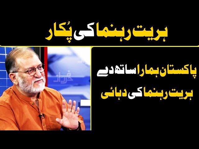 Harf e Raaz With Orya Maqbool Jan | Part 03 | 12 November 2019 | Neo News