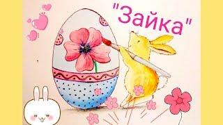 """Рисунок на ПАСХУ """"Красим яйца"""". ПАСХАЛЬНОЕ ЯЙЦО, Пасхальный кролик."""