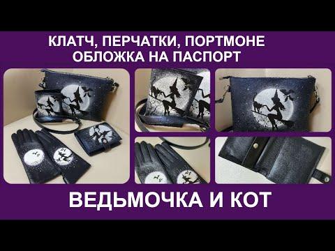"""Клатч, перчатки, обложка на паспорт, портмоне """"Ведьмочка и кот"""" черные LeSoleil"""