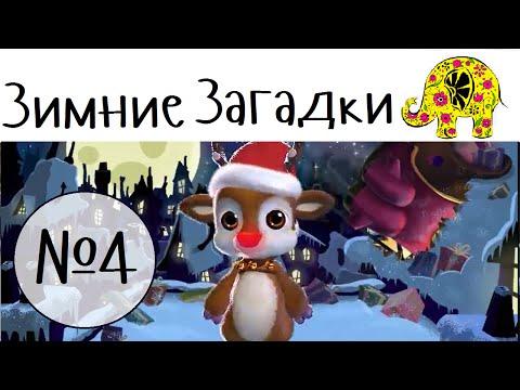 Загадки для Детей  про Зиму