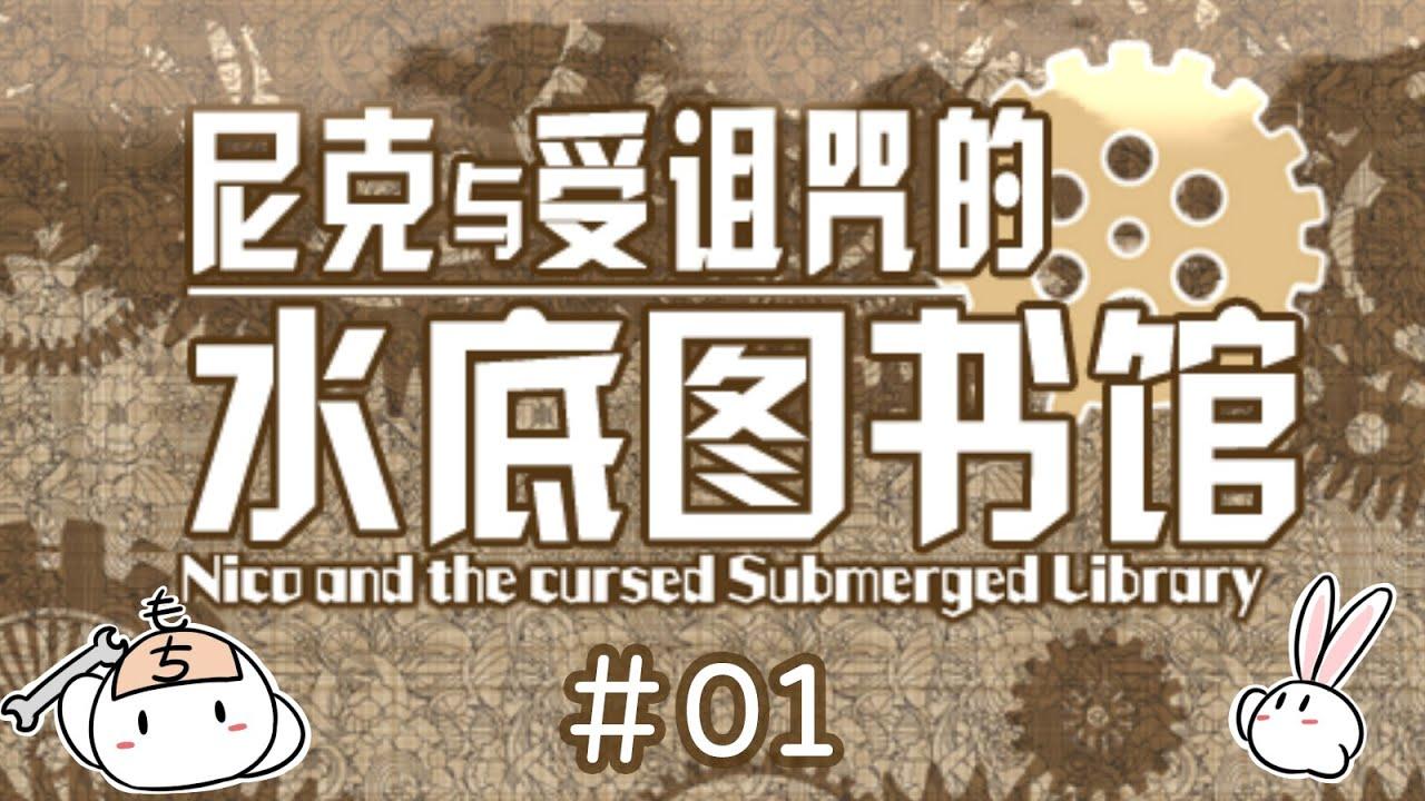 【劇情探索RPG】《尼克與受詛咒的水底圖書館》#01 為了受女生歡迎出發去冒險!