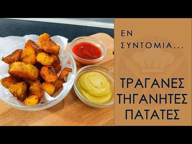 Τραγανές Τηγανητές Πατάτες (Crunchy French Fries) | Thess Kitchen