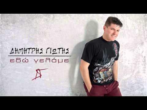 Δημήτρης Γιώτης - Εδώ γελάμε | Dimitris Giotis Edo gelame - Official Audio Release
