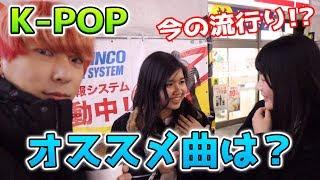 【流行り】あなたがオススメするK-POP曲は何ですか???