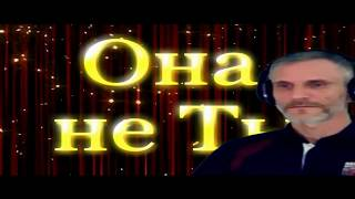 Олег - Она не ты