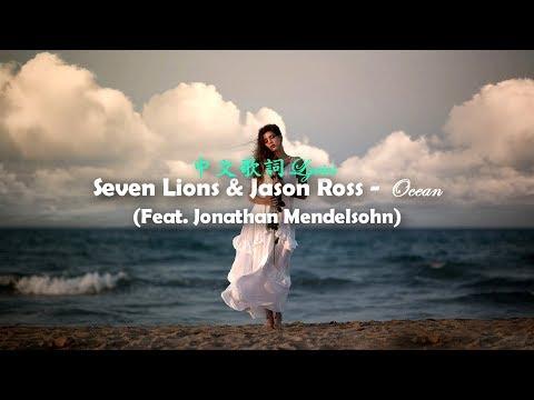 Seven Lions & Jason Ross - Ocean海洋(中文字幕)(Feat. Jonathan Mendelsohn)