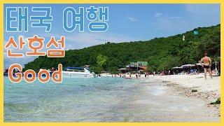 [태국여행] 3일차 : 파타야 산호섬 / 코란섬 / 태…