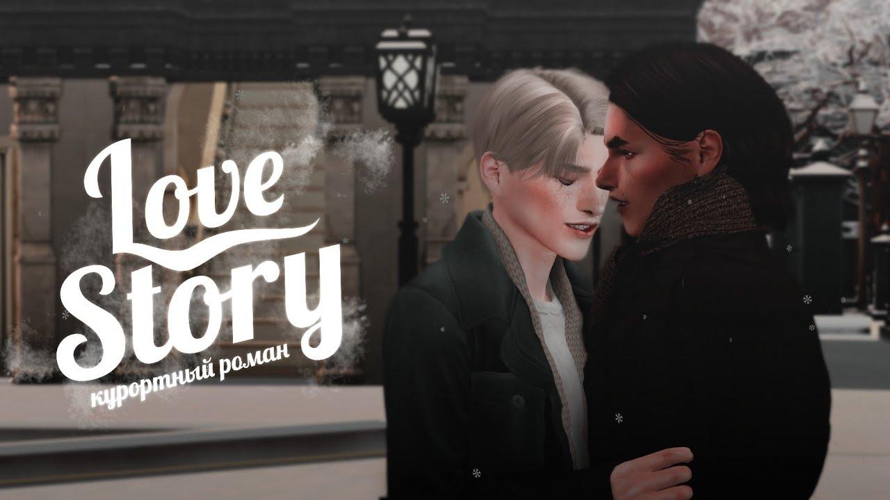 КУРОРТНЫЙ РОМАН  ⌑ Love story ⌑ Sims 4 сериал яой