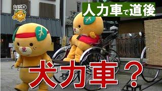 03/47 みきゃん、人力車引ける? thumbnail