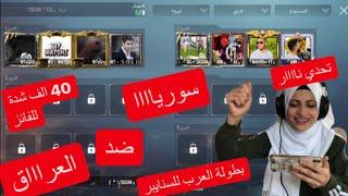 بطولة السنايبر ✌️ العراق ضد سوريا 40 الف شدة للفائز ( ام سيف )