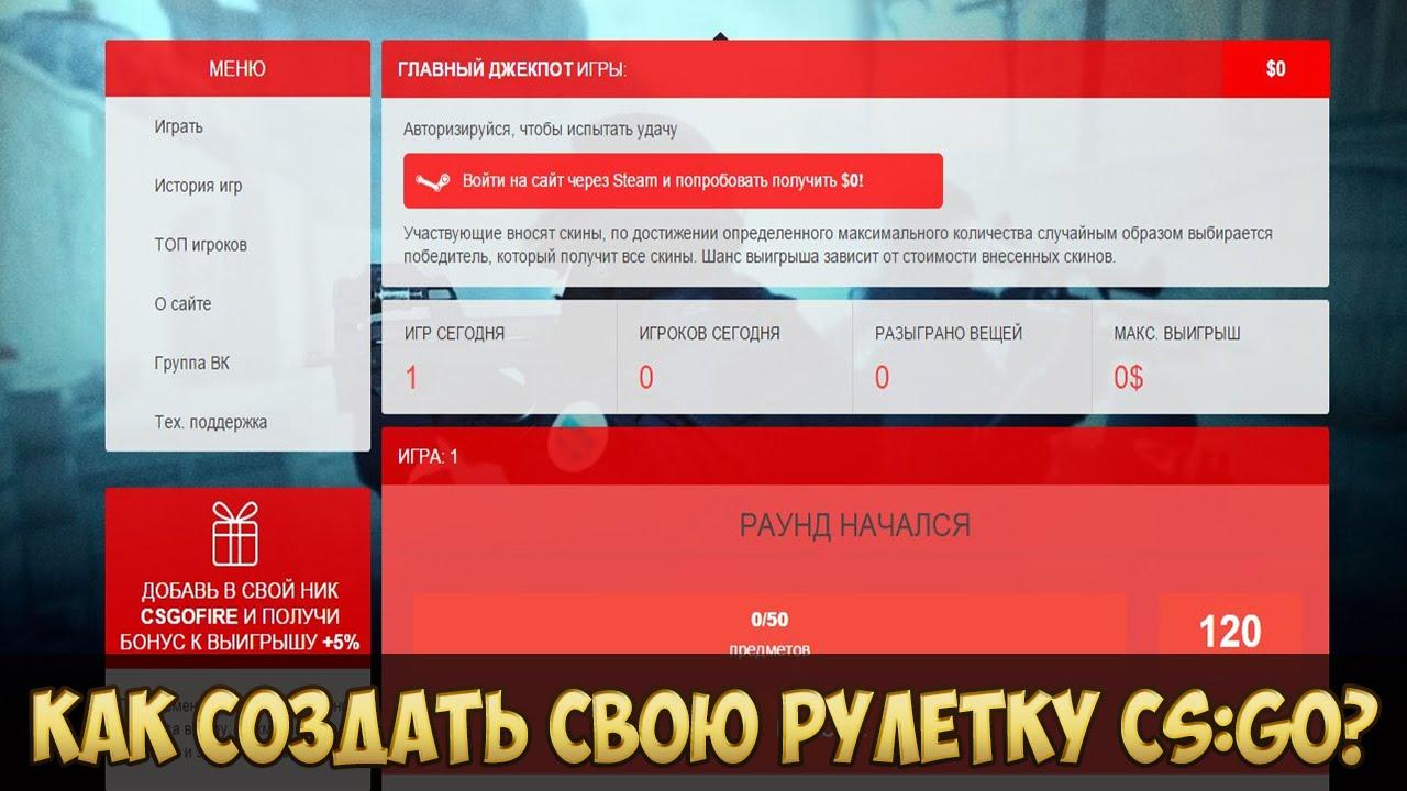 Как сделать сайт рулетку cs go видео скачать готовый сервер jail для css v34